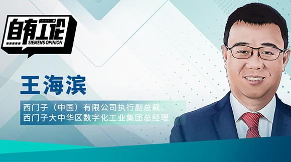 西门子王海滨:与中国企业携手共探科技价值,全面深化数字化转型