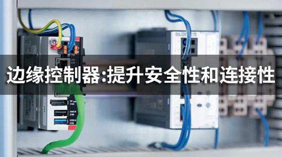 趨勢已來:邊緣控制器正在取代傳統IPC和PLC