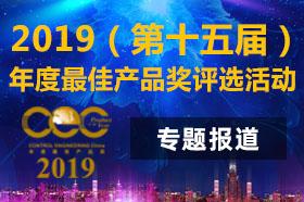 2019CEC年度最佳产品奖评选活动专题报道