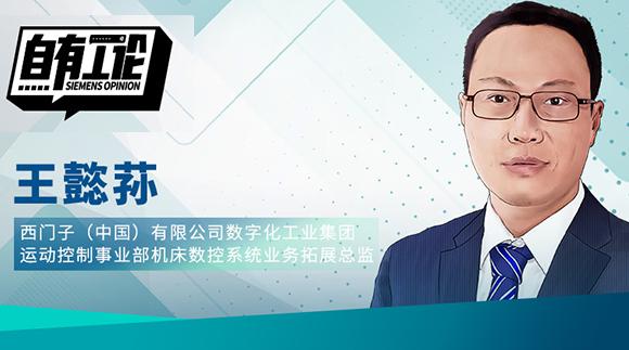 西門子王懿蓀:數字化重塑機床行業的傳統創新模式