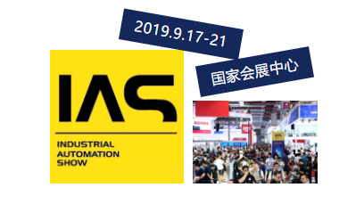 CIIF 2019 | 九月上海奏响工业自动化领域最强音