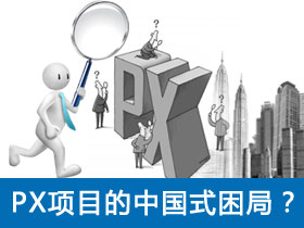 如何破解PX项目的中国式困局?