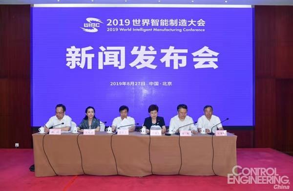定了!2019世界智能制造大会将在10月17-19日在南京举行