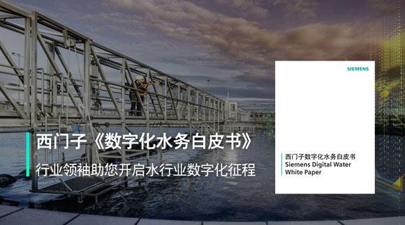 西門子發布《數字化水務白皮書》——行業領袖助您開啟水行業數字化征程