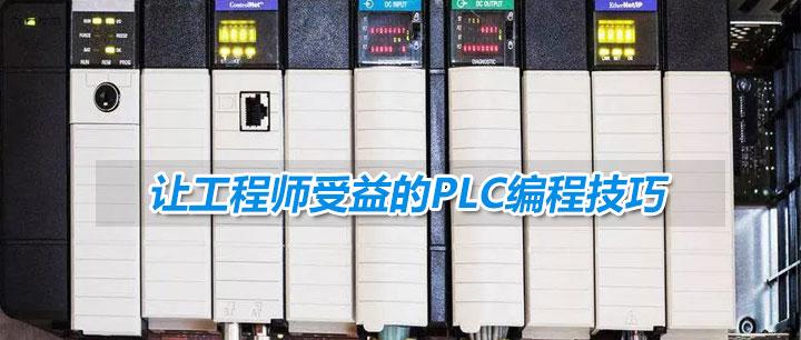 让工程师受益的PLC编程技巧