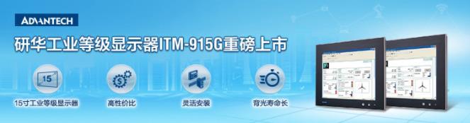 研华工业级显示器ITM-915G重磅上市