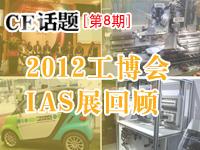 2012工博会IAS展回顾