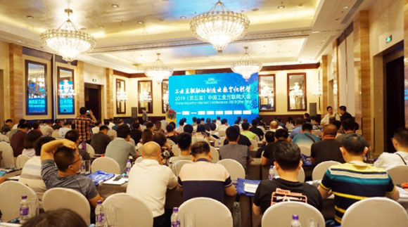 2019(第五屆)中國工業互聯網大會在西安成功舉辦