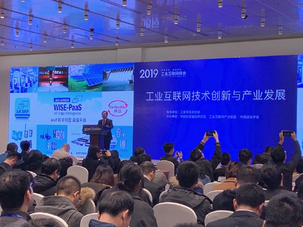 研华WISE-PaaS亮相2019工业互联网峰会  云边协同共创物联未来
