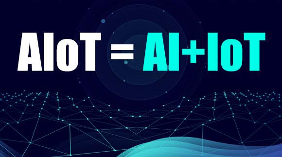 工业4.0的下一进程——AIoT