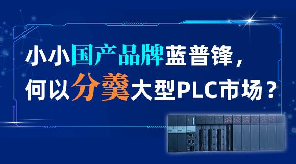 小小国产品牌蓝普锋,何以分羹大型PLC市场?