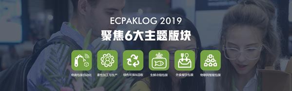 ECPAKLOG 2019 開啟全渠道營銷時代新商機!8月攜包裝新物種、行業標準驚艷開幕!