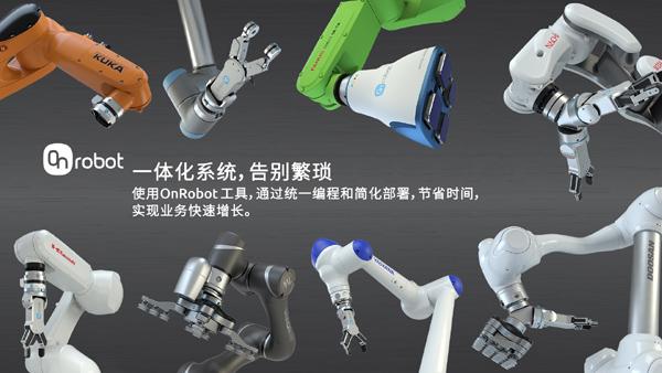 OnRobot一体化系统解决方案将机器人兼容性提升至新高度