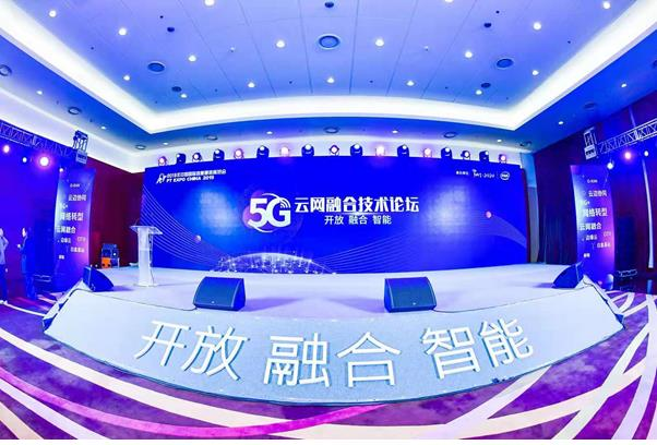 開放、融合、智能,英特爾攜手合作伙伴探索5G云網融合商業價值
