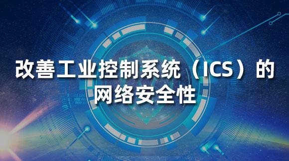 【高手详解】工业控制系统网络安全的攻击类型、预防措施以及改进方法