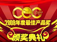 2009第六届CEC年度最佳产品奖颁奖典礼