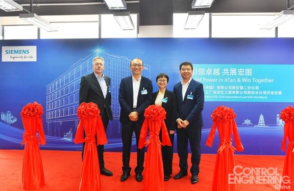 西门子创新工业技术中心(西安)今天成立 推进创新工业技术发展