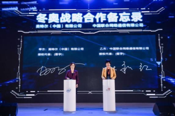 英特尔携手中国联通,用5G网络基础设施助力北京冬奥更智慧
