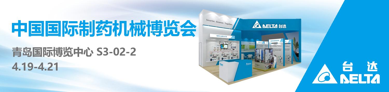 台达携绿色智造解决方案亮相中国国际制药机械博览会
