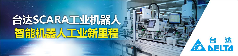 台达SCARA工业机器人