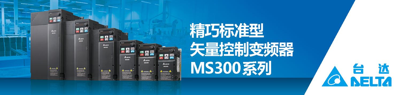 台达MS300系列