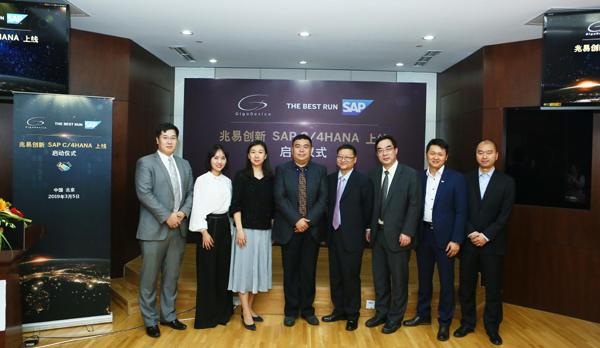 SAP C/4HANA助力兆易创新实现灵活的客户关系管理