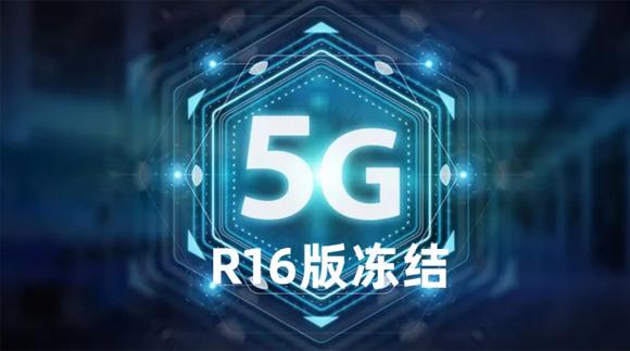"""【重磅】R16标准终于发布!5G正式进入第二阶段——""""工业5G""""!"""