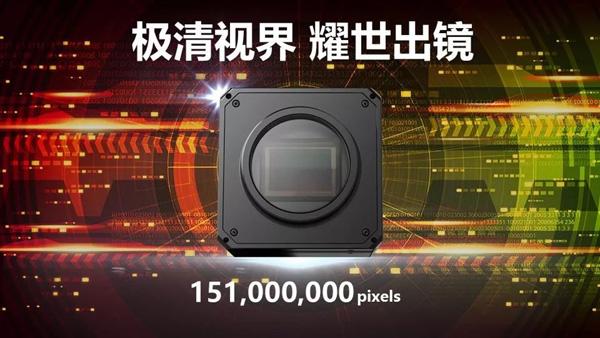 海康威视机器视觉发布1.5亿超高分辨率相机等重磅新品耀世出镜VisionChina 2019