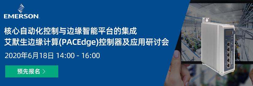 艾默生边缘计算(PACEdge)控制器及应用研讨会
