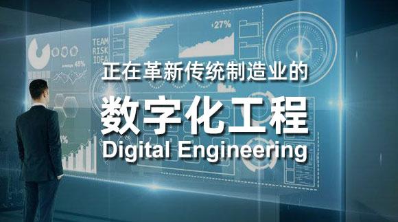 正在革新传统制造过程的——数字化工程(Digital Engineering)