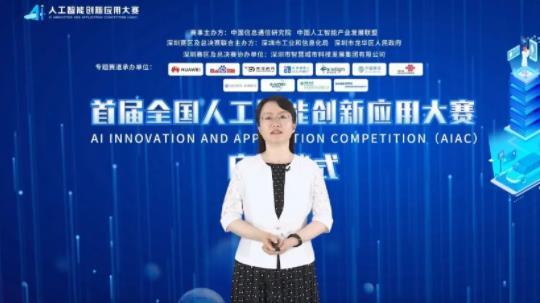 首屆全國人工智能創新應用大賽正式啟動