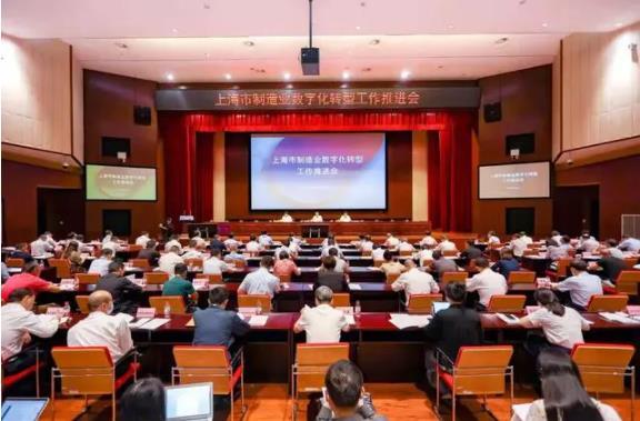 """聚焦""""点、链、圈"""",未来三年上海规上制造企业数字化转型要达七成"""