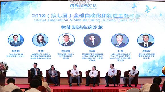 """""""智""""对挑战——2018(第七届)全球自动化和制造主题峰会成功举行"""