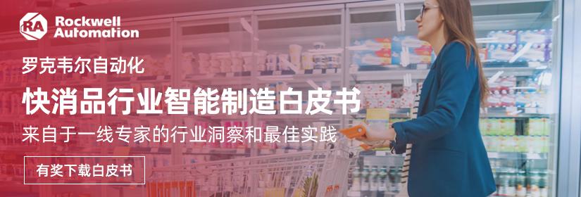 罗克韦尔快消品行业智能制造白皮书有奖下载