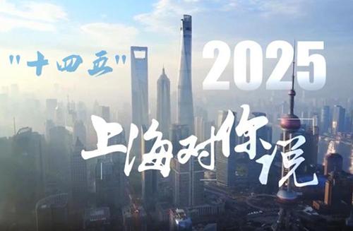 """全力打响""""上海制造""""品牌,上海市先进制造业发展""""十四五""""规划出炉"""
