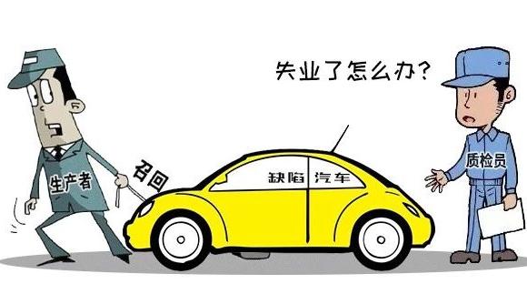 汽车召回事件频发,可汽车质检员却要失业了!