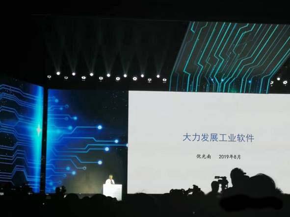 倪光南院士:大力發展工業軟件