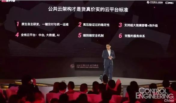 阿里云总裁胡晓明:自主可控的技术才能让云计算效能发挥极致