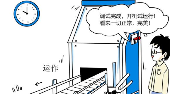 【漫画】一条自动化产线开发历险记