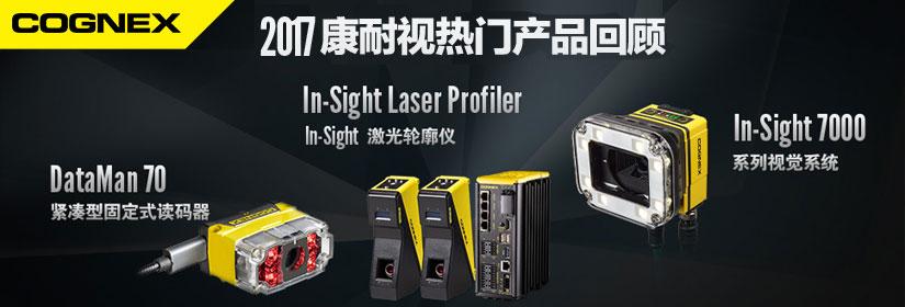 全新In-Sight 7000 视觉系统