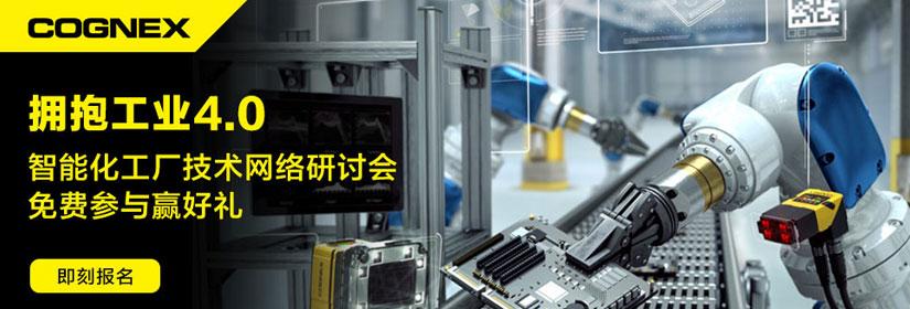 免费网络研讨会:拥抱工业4.0和智能化工厂技术