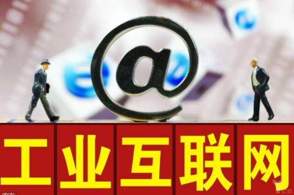 我国工业互联网发展,产业链图谱亟需加快完善