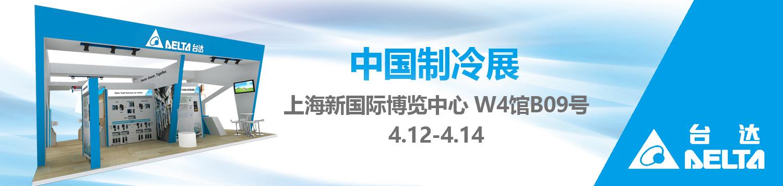 台达携HVAC智能联控解决方案亮相第28届中国制冷展