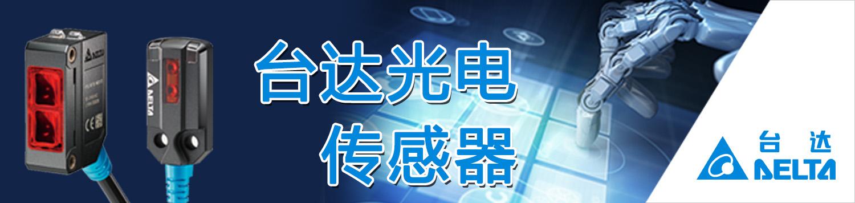 台达携多款机器人产品及解决方案亮相中国国际机器人展