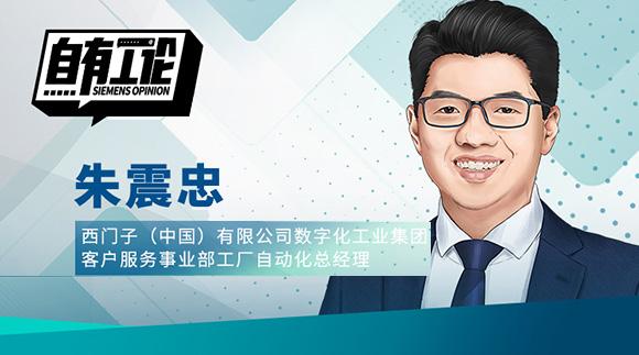 西門子朱震忠:服務業數字化轉型 揚帆起航正當時