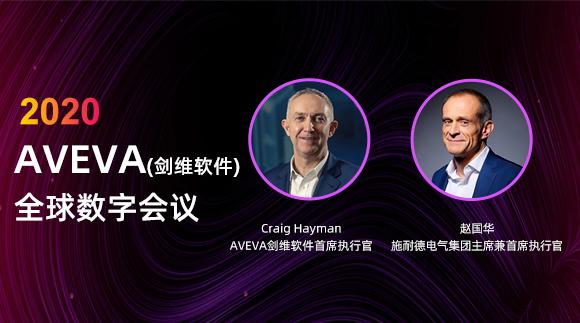 變革時期的重中之重:數字化彈性——2020 AVEVA全球數字會議成功舉行