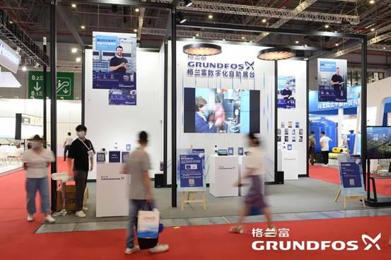 格兰富携数字化自助展台亮相2020上海国际水展与行业共话数字化未来
