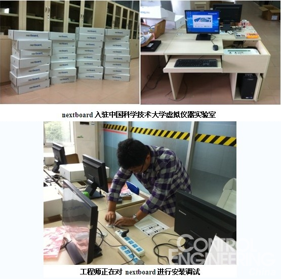 泛华恒兴nextboard助力中国科大虚拟仪器实验室建设