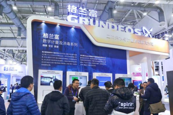 格兰富亮相第十四届城镇水务新技术设备博览会  创新智能解决方案全方位助力中国应对水环境挑战