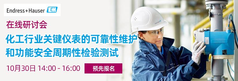 化工行业关键仪表的可靠性维护和功能安全周期性检验测试